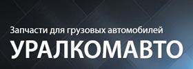 Уралкомавто Йошкар-Ола